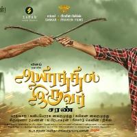Ayirathil Iruvar Movie Posters (1)