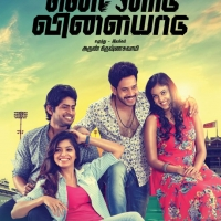 Ennodu Villaiyadu Movie Posters (3)