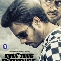 Ennodu Villaiyadu Movie Posters (5)