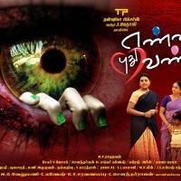Ennum Pudhu Vannam Movie Poste (2)