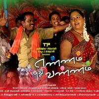 Ennum Pudhu Vannam Movie Poste (3)