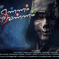 Ennum Pudhu Vannam Movie Poste (4)