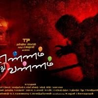 Ennum Pudhu Vannam Movie Poste (6)