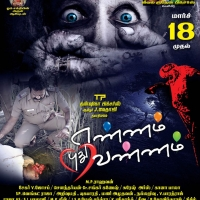 Ennum Pudhu Vannam Movie Poste (7)