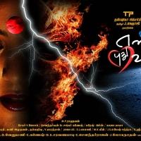 Ennum Pudhu Vannam Movie Poste (8)