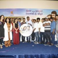 Kathiruppor Pattiyal Press Meet Stills (2)