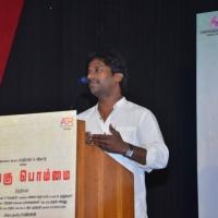 Kurangu Bommai Thanks Giving Press Meet (17) (Small)