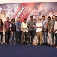 Nungambakkam Movie Trailer launch Photos  (1)