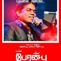 Peranbu Movie Posters (1)