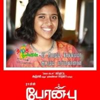 Peranbu Movie Posters (2)