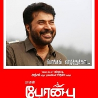 Peranbu Movie Posters (3)