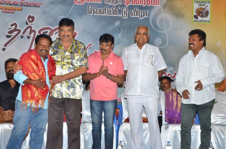 Thanthai Solmikka Mandramillai Movie Audio  (12)