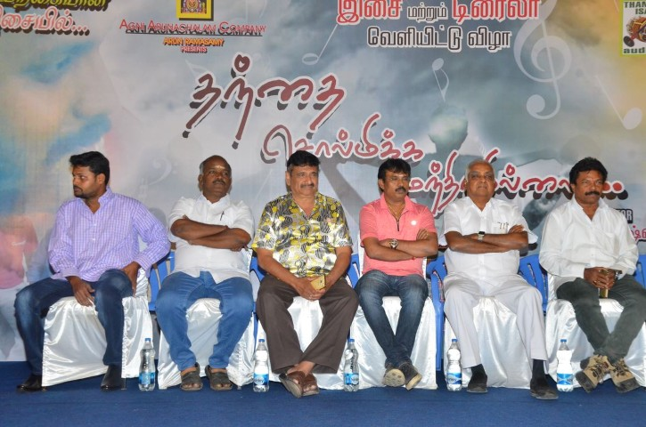 Thanthai Solmikka Mandramillai Movie Audio  (5)