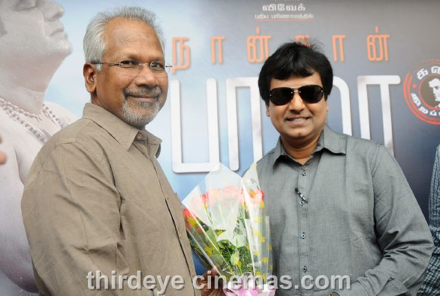 Naan Thaan Bala Audio & Trailer Launch