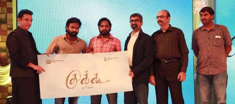Cuckoo Movie First Look Launch by Kamal Haasan